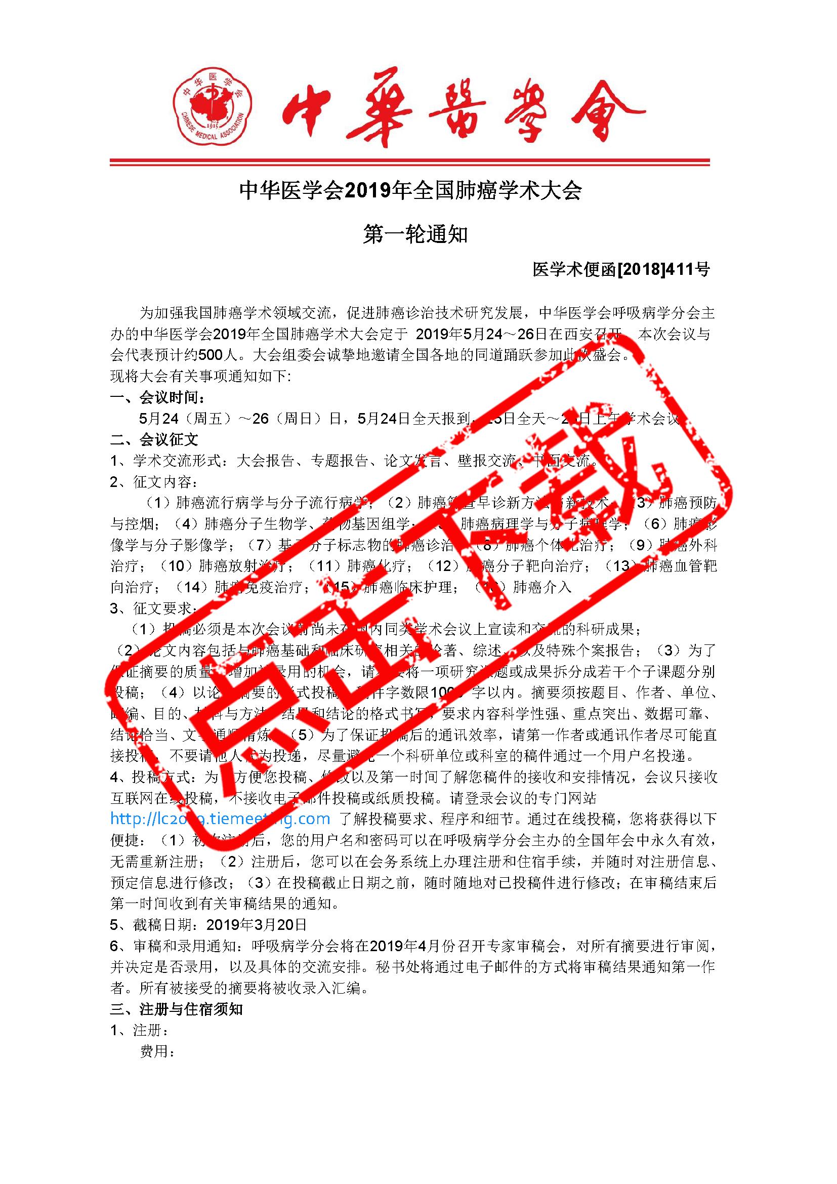 2019年肺癌学术大会征文参会通知.png