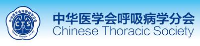 中华医学会2021年全国肺癌学术大会